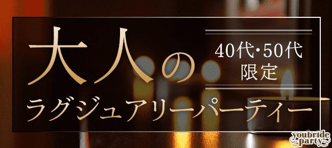 【その他の婚活パーティー・お見合いパーティー】株式会社コンフィアンザ主催 2015年5月30日