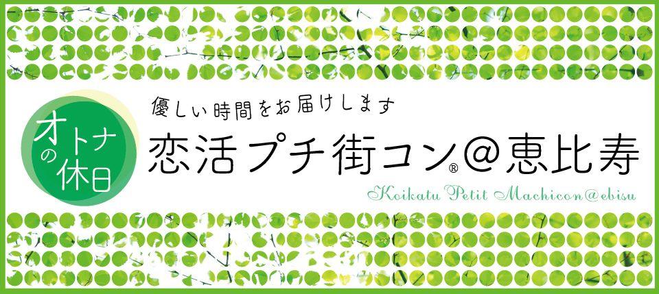 【恵比寿のプチ街コン】街コンジャパン主催 2015年6月14日