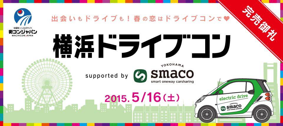 【横浜市内その他のプチ街コン】街コンジャパン主催 2015年5月16日