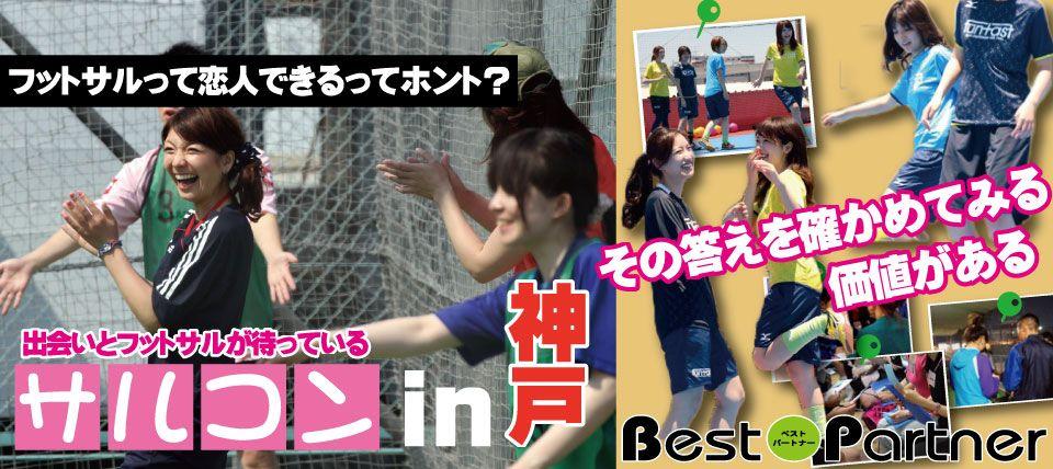 【神戸市内その他のプチ街コン】ベストパートナー主催 2015年6月7日