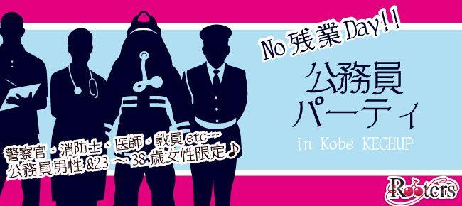 【神戸市内その他の恋活パーティー】Rooters主催 2015年5月27日