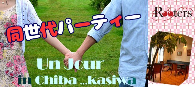 【千葉県その他の恋活パーティー】株式会社Rooters主催 2015年5月29日