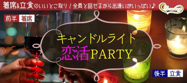 【横浜市内その他の恋活パーティー】ラブジュアリー主催 2015年5月17日