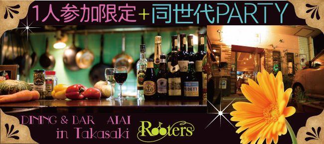 【群馬県その他の恋活パーティー】Rooters主催 2015年5月30日