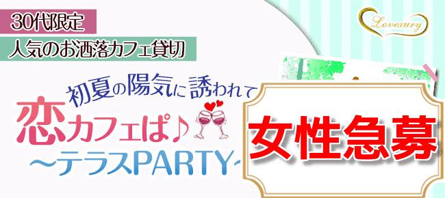 【横浜市内その他の恋活パーティー】ラブジュアリー主催 2015年5月24日