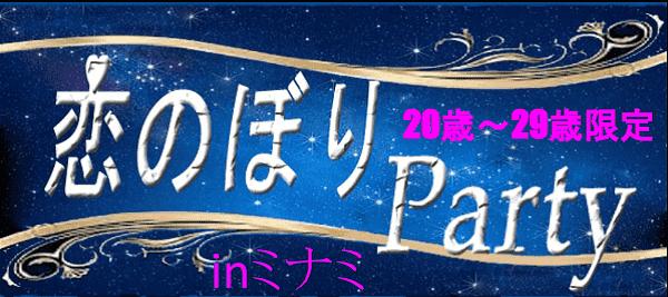 【大阪府その他の恋活パーティー】株式会社アズネット主催 2016年1月14日