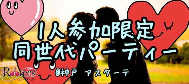 【神戸市内その他の恋活パーティー】Rooters主催 2015年5月30日