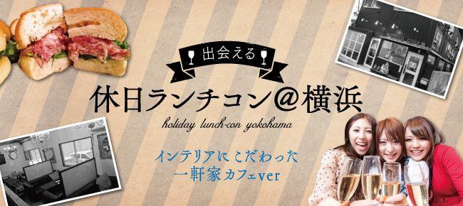 【横浜市内その他のプチ街コン】街コンジャパン主催 2015年6月6日