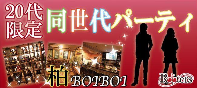 【千葉県その他の恋活パーティー】Rooters主催 2015年6月6日
