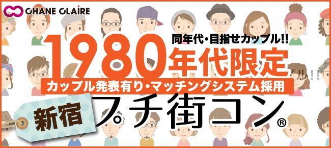 【新宿のプチ街コン】シャンクレール主催 2015年7月5日