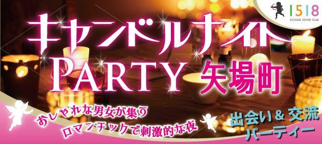 【名古屋市内その他の恋活パーティー】ICHIGO ICHIE Club主催 2015年5月24日