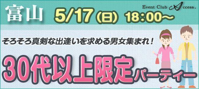 【富山県その他の恋活パーティー】株式会社アクセス・ネットワーク主催 2015年5月17日