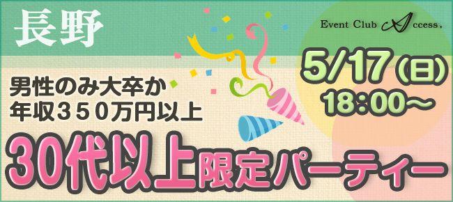 【長野県その他の恋活パーティー】株式会社アクセス・ネットワーク主催 2015年5月17日