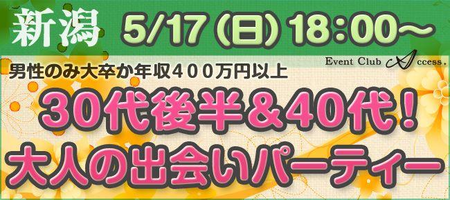 【新潟県その他の恋活パーティー】株式会社アクセス・ネットワーク主催 2015年5月17日