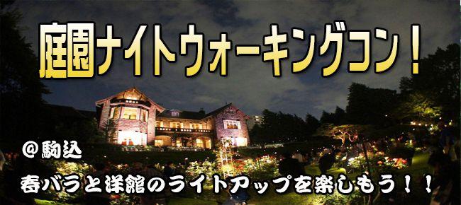 【東京都その他のプチ街コン】e-venz(イベンツ)主催 2015年5月24日