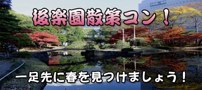 【東京都その他のプチ街コン】e-venz(イベンツ)主催 2015年5月27日