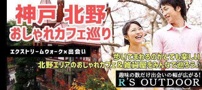 【神戸市内その他のプチ街コン】R`S kichen主催 2015年5月16日