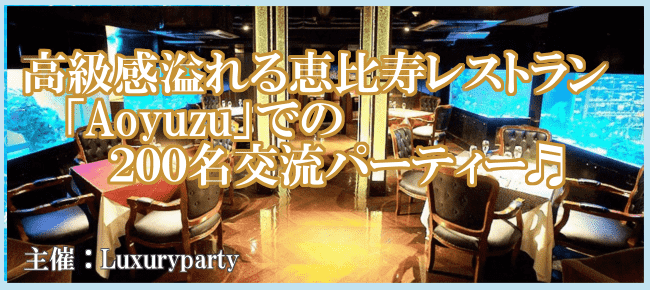 【渋谷の恋活パーティー】Luxury Party主催 2015年6月7日