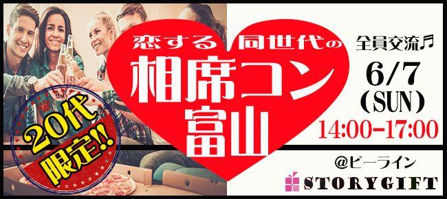 【富山県その他のプチ街コン】StoryGift主催 2015年6月7日