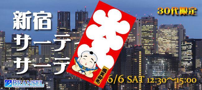 【新宿の恋活パーティー】ブランセル主催 2015年6月6日