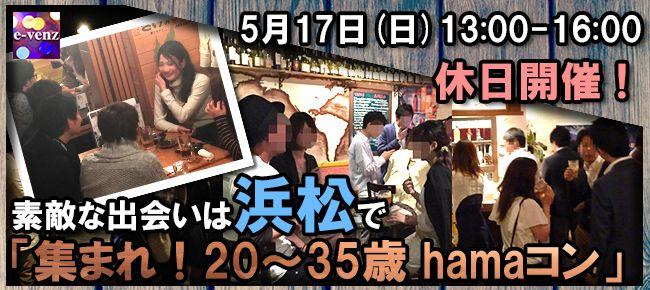 【浜松のプチ街コン】e-venz(イベンツ)主催 2015年5月17日