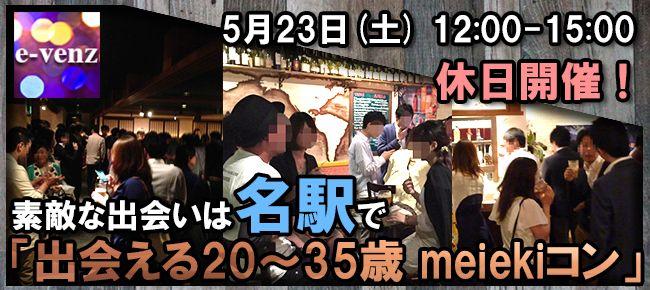 【名古屋市内その他のプチ街コン】e-venz(イベンツ)主催 2015年5月23日