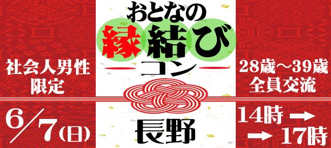 【長野県その他のプチ街コン】StoryGift主催 2015年6月7日