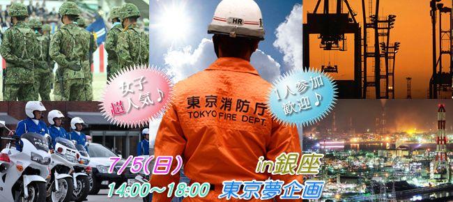 【銀座のプチ街コン】東京夢企画主催 2015年7月5日