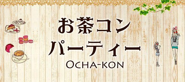 【横浜市内その他の恋活パーティー】オリジナルフィールド主催 2015年5月24日