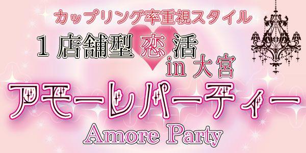 【大宮の恋活パーティー】縁dress(別事業)主催 2015年5月17日