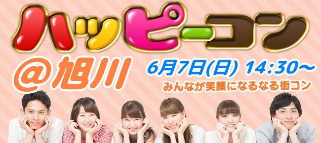 【北海道その他のプチ街コン】街コンmap主催 2015年6月7日