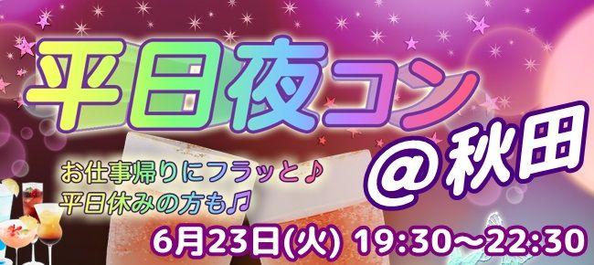 【秋田県その他のプチ街コン】街コンmap主催 2015年6月23日