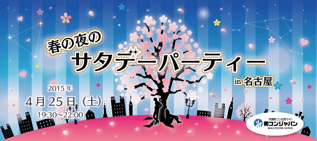 【その他のその他】街コンジャパン主催 2015年4月25日