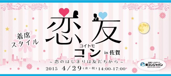 【その他のその他】街コンジャパン主催 2015年4月29日