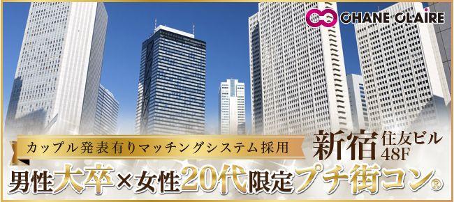 【新宿のプチ街コン】シャンクレール主催 2015年7月26日