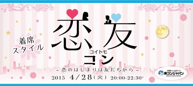【その他のその他】街コンジャパン主催 2015年4月28日
