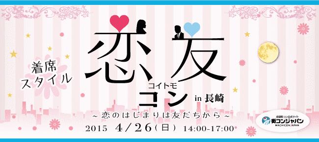 【その他のその他】街コンジャパン主催 2015年4月26日