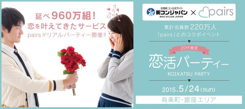 【銀座の恋活パーティー】街コンジャパン主催 2015年5月24日