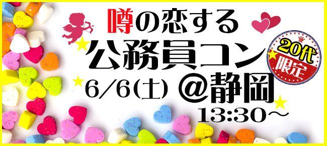 【静岡県その他のプチ街コン】StoryGift主催 2015年6月6日