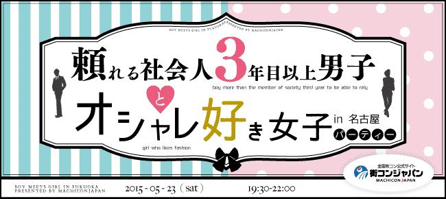 【名古屋市内その他の恋活パーティー】街コンジャパン主催 2015年5月23日