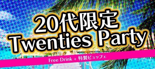 【東京都その他の恋活パーティー】ドラドラ主催 2015年7月2日