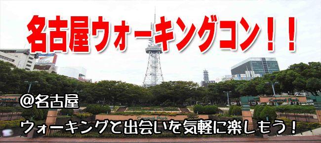 【名古屋市内その他のプチ街コン】e-venz(イベンツ)主催 2015年5月24日