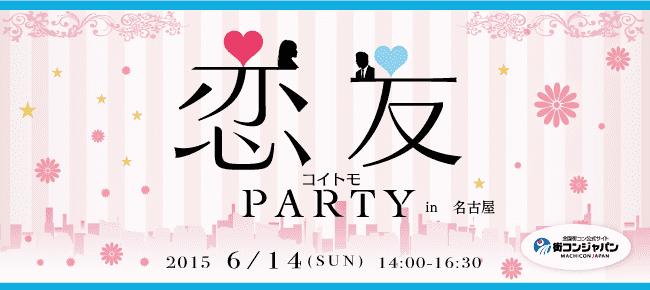 【名古屋市内その他の恋活パーティー】街コンジャパン主催 2015年6月14日