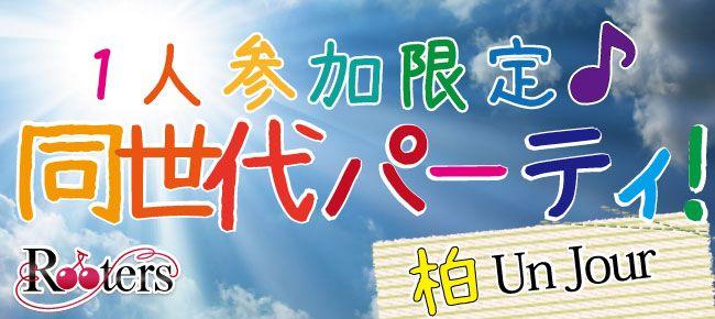 【千葉県その他の恋活パーティー】株式会社Rooters主催 2015年6月3日