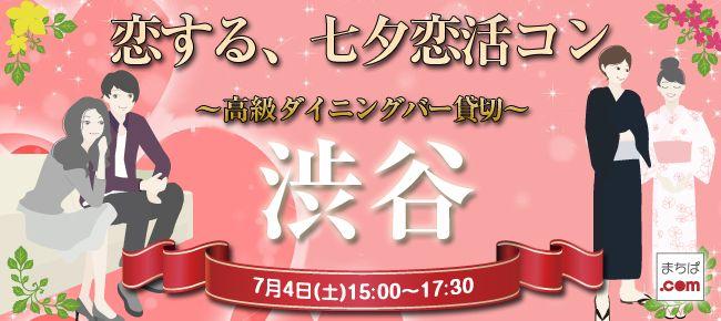 【渋谷の恋活パーティー】Surely株式会社主催 2015年7月4日
