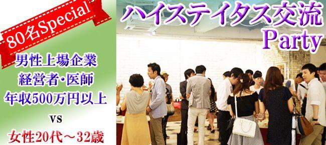 【大阪府その他の恋活パーティー】株式会社フュージョンアンドリレーションズ主催 2015年6月7日