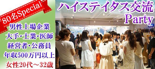 【大阪府その他の恋活パーティー】株式会社フュージョンアンドリレーションズ主催 2015年6月12日