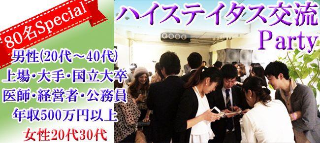 【大阪府その他の恋活パーティー】株式会社フュージョンアンドリレーションズ主催 2015年6月19日