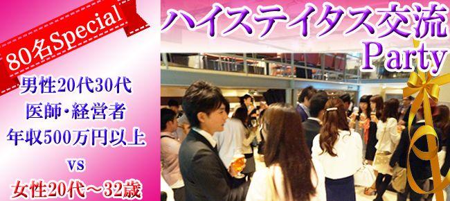 【心斎橋の恋活パーティー】株式会社フュージョンアンドリレーションズ主催 2015年6月28日