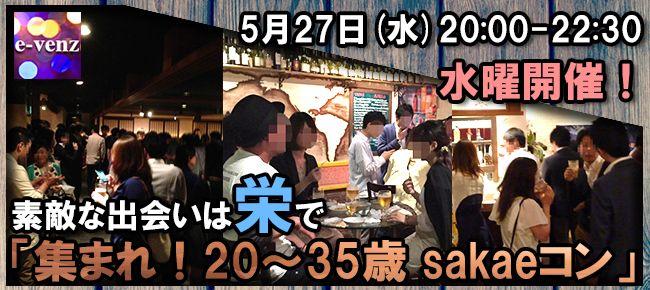 【名古屋市内その他のプチ街コン】e-venz(イベンツ)主催 2015年5月27日